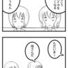【4コマ】スイカ食べたい