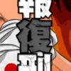 報復刑(ほうふくけい)6話【報復は果たして希望か絶望か?】漫画ネタバレ感想