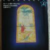 ロバート・マキャモン「スワンソング 上」(福武書店)-2