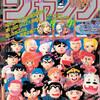【参加者募集】マンガ・トーーークvol.7「90年代週刊少年ジャンプ大会」