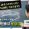 NHK は早急に安倍発言と辺野古土砂投入の検証番組を !!! - 安倍総理の大ウソを新春からお茶の間に届けた NHK 日曜討論の内容がすごすぎる件