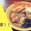 【激ウマ】北中城の〝亀そば〟が沖縄そばはもちろん、台湾かき氷・ジューシー・高菜めしなどのサイドメニューが美味すぎて衝撃を受けた