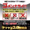 『号外』月収100万円を狙える新しいプラットフォームとは?