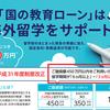 海外留学も「国の教育ローン」でカバー!令和元年(平成31年度)より3カ月の短期留学も対象