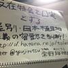 「東京大行進2014」に直接抗議します