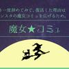 """FB復活☆一度やめて気付いたこと。そして魔女のフリマ""""魔女コミュ""""の強化"""