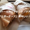 ドトールのホットサンド「ツナチェダーチーズ」がうまい!^^
