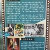 台湾の古典芸能『布袋戯』をご存知ですか?