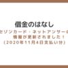 【セゾンカード】Netアンサーの情報が更新されました!(2020年11月4日支払い分)