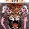 【小説感想】「グイン・サーガ1 豹頭の仮面」連載漫画の開始部分のお手本のような、巧みなストーリー展開。