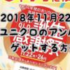 2018年11月22日ユニクロで配られる誕生感謝祭アンパンをゲットする方法!