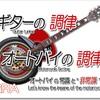 『 ギターの調律、オートバイの調律 』 その(1)掲載しました