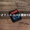 マリオテニス エース開封の議!【ニンテンドースイッチ】【Nintendo Switch】【Mario Tennis Ace】