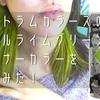【発色◎】スペクトラムズカラーのパステルライムグリーンでインナーカラー染めてみた!不思議な色で可愛いライムカラー【セルフカラー&ブリーチ】