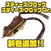 【ダイワ】ドッグウォークを得意とするフロッグ「スティーズ フロッグ/ スティーズ フロッグ Jr.」に新色追加!
