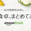 【 Amazon 】アマゾンが生鮮食品を最短4時間で配達開始!その名も「アマゾンフレッシュ」