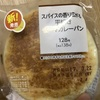 ファミリマート スパイスの香り広がる平焼きキーマカレーパン 食べてみました