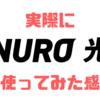【口コミ・評判】NURO光ってどうなの?実際に利用してみた感想まとめ!