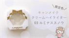 【限定色】キャンメイク クリームハイライター 03 ルミナススノウを使ってみたレビュー