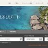 IHG インターコンチネンタルホテル&リゾート プラチナステータスを目指して修行開始!