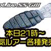 【O.S.P・DEPS】入手困難人気ルアー「ドライブSSギル・ドゥルガ73SP・カバースキャット」本日21時より発売開始!