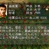 三国志5 武将 樊建