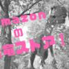 知られざるAmazonの◯◯ストア -「恐竜ストア」編-