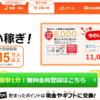 ライフメディアで楽天カード発行決まり!19000円分もらえる!