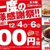 かつや【感謝の気持ちを込めて】テイクアウトOK 4品どれでも500円+税 12月4日(金)から