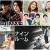 3月から始まる韓国ドラマ(BS)#2-1 3/1~15 放送予定