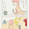チャー子 第53話「チャー子とにらめっこ」