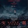 The Sleep Curse /失眠(2017)