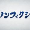 ザ・ノンフィクション「わすれない 明日に向かって…てっちゃんの7年」5/27 感想まとめ