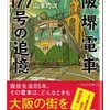 山本 巧次(著)『阪堺電車177号の追憶 』読了