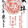 大豊神社の御朱印(京都市)〜「狛ねずみ」の社! 今や何が「狛」でも驚かない