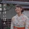 法螺あ小説「京阪電車のお圭はん」【前編】