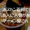 ボストンで日本人に人気のラーメン屋さん6選!【ボストン駐在妻の便利帳・Ramen】