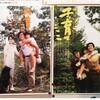 【映画感想】『子育てごっこ』(1979) / 加藤剛と栗原小巻が教師夫婦を演じた健全映画