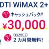 11月も30000円にキャッシュバック継続!【DTI WiMAX】
