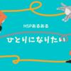 『HSP』は一人になりたい・・・自分時間の大切さ