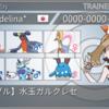 【シングル】水玉ガルクレセ【S14】