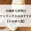 宮城県で評判のワンランク上の【おすすめ日本酒5選】