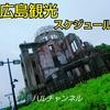 【広島】早朝から広島観光!1日で観光する為のスケジュール!