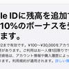Apple ID入金で10%ボーナスキャンペーン:12月12日までの期間限定