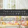 【マリーアントワネットの『フラワーハニーハントデザートブッフェ』】名古屋・ストリングスホテル八事NAGOYA 2021年4月18日(日)から6月30日(水)までの特定日に開催