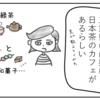 伊勢茶カフェ深緑茶房へ行ってきた【三重県】