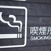 【紙タバコ】喫煙ルールが原因で社内論争が起きている件について【電子タバコ】