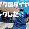 【動画】タイヤがパンクした!→修理へ【KTM 390DUKE】