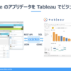macOSで kintone データを Tableau Desktopで 可視化