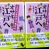 「オサキ江戸へ  もののけ本所深川事件帖」が増刷していました!(6刷)